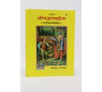 Pocket geeta hindi sanskrit