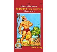 Sundarkand book