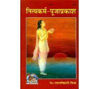 Nitya pooja prakash nitya pooja karm book