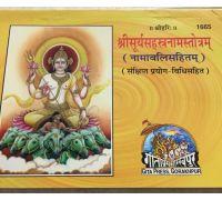 ShriSurya sahashtranaam strotam sanskrit