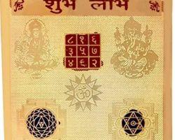 Shubh labh yantra laxmi ganesh yantra