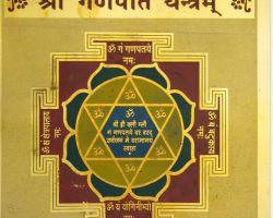 Ganesh yantra  gold plated ganpati yantra