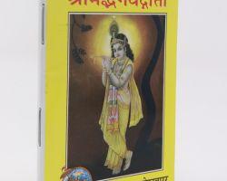 Pocket geeta  sanskrit 10x7 cm