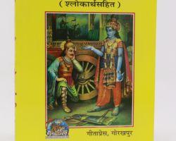 Pocket geeta hindi sanskrit