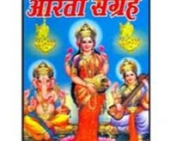 Aarti sangrah aarti collection