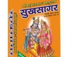 Sukhsagar book